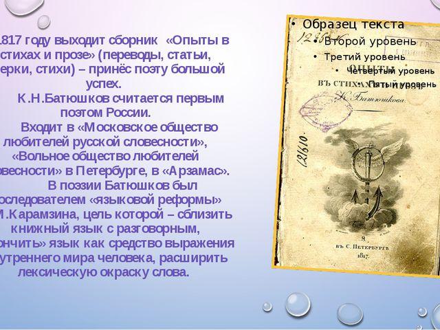 В 1817 году выходит сборник «Опыты в стихах и прозе» (переводы, статьи, очерк...