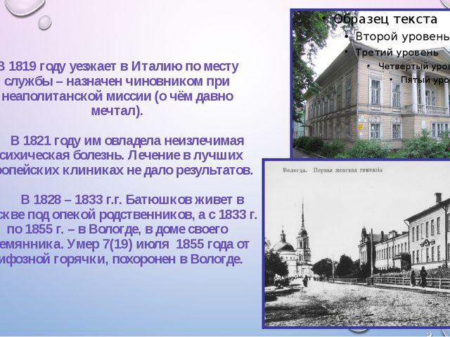 В 1819 году уезжает в Италию по месту службы – назначен чиновником при неапол...