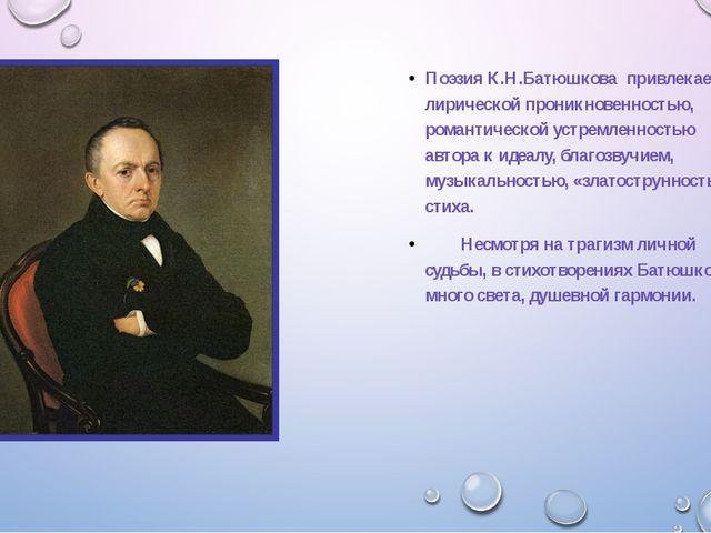 Поэзия К.Н.Батюшкова привлекает лирической проникновенностью, романтической...