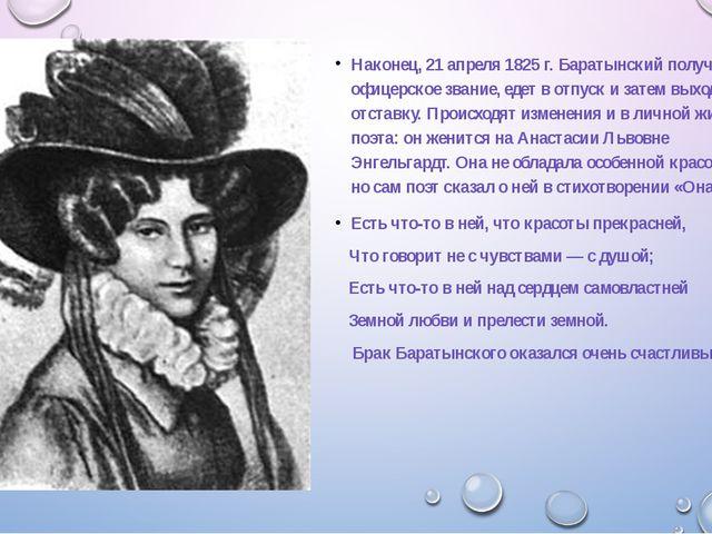 Наконец, 21 апреля 1825 г. Баратынский получает офицерское звание, едет в от...