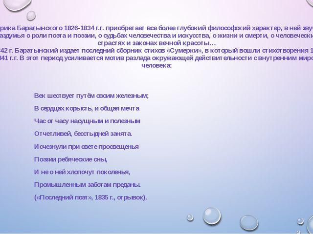Лирика Баратынского 1826-1834 г.г. приобретает все более глубокий философский...