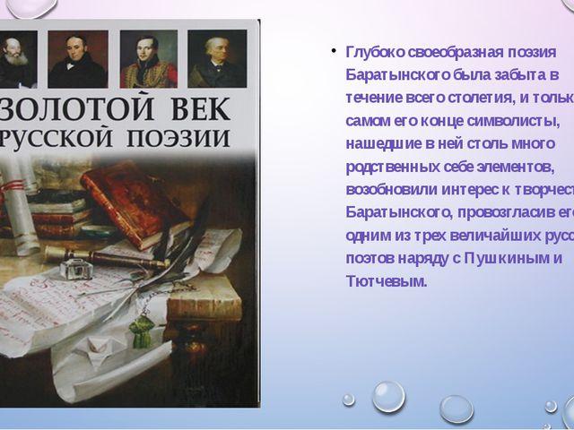Глубоко своеобразная поэзия Баратынского была забыта в течение всего столети...