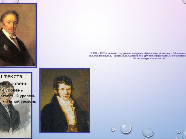 В 1810 – 1812 г.г. активно сотрудничает в журнале «Драматический вестник». С...