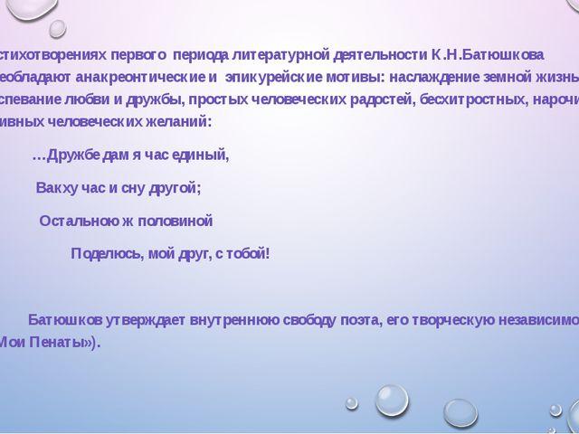 В стихотворениях первого периода литературной деятельности К.Н.Батюшкова пре...