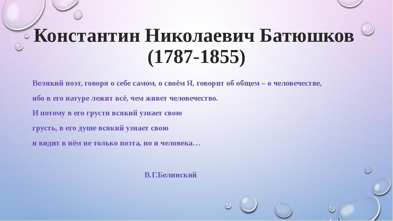 Константин Николаевич Батюшков (1787-1855) Великий поэт, говоря о себе самом,...