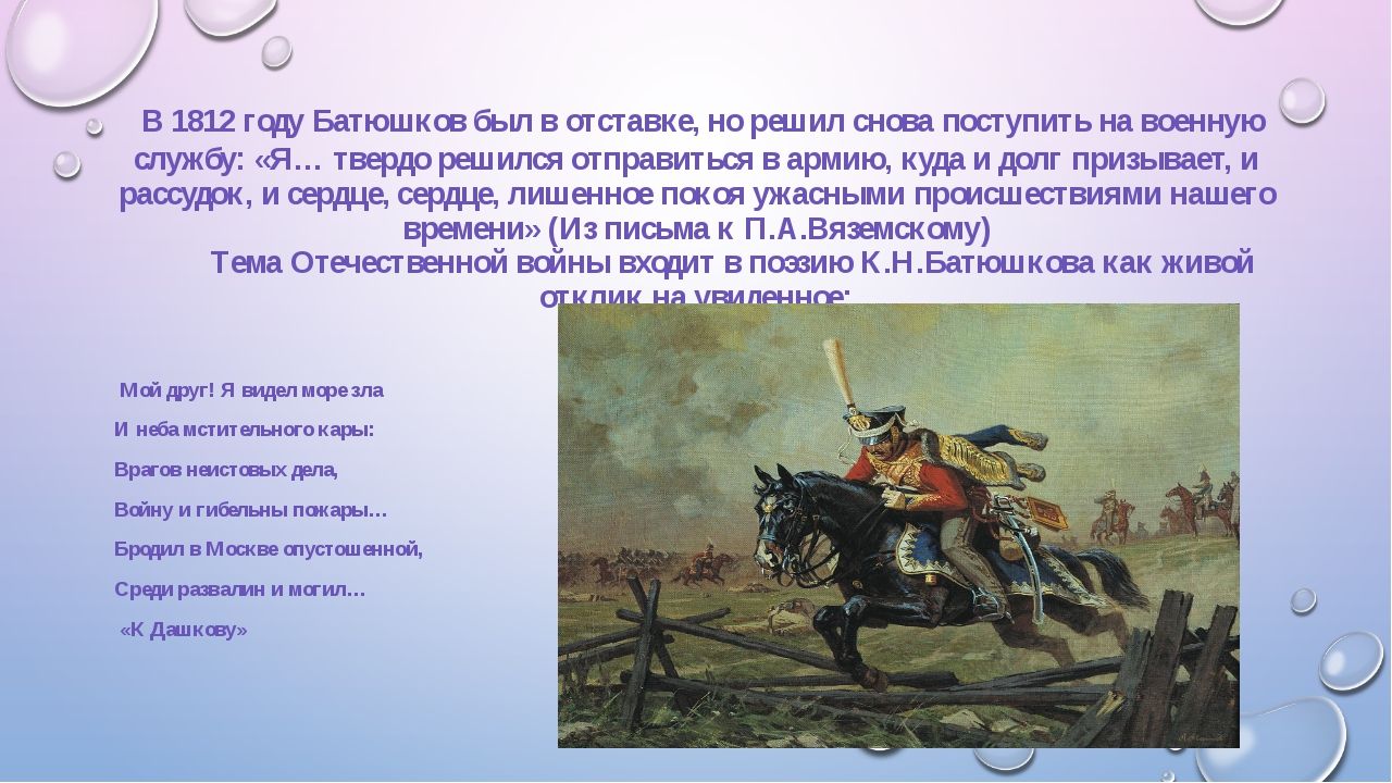 В 1812 году Батюшков был в отставке, но решил снова поступить на военную слу...
