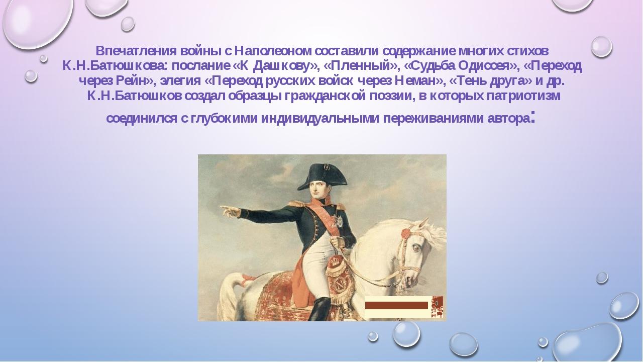 Впечатления войны с Наполеоном составили содержание многих стихов К.Н.Батюшко...