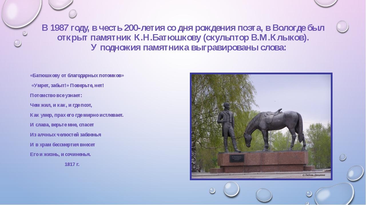 В 1987 году, в честь 200-летия со дня рождения поэта, в Вологде был открыт па...