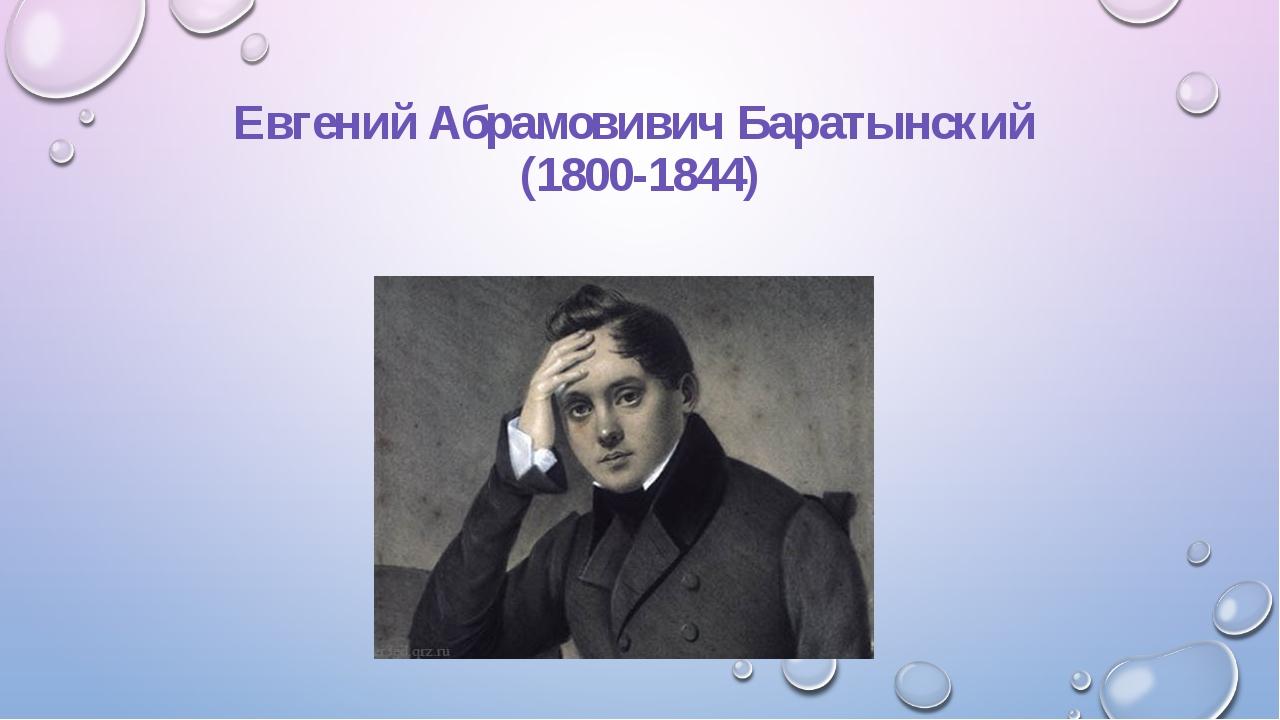 Евгений Абрамовивич Баратынский (1800-1844)