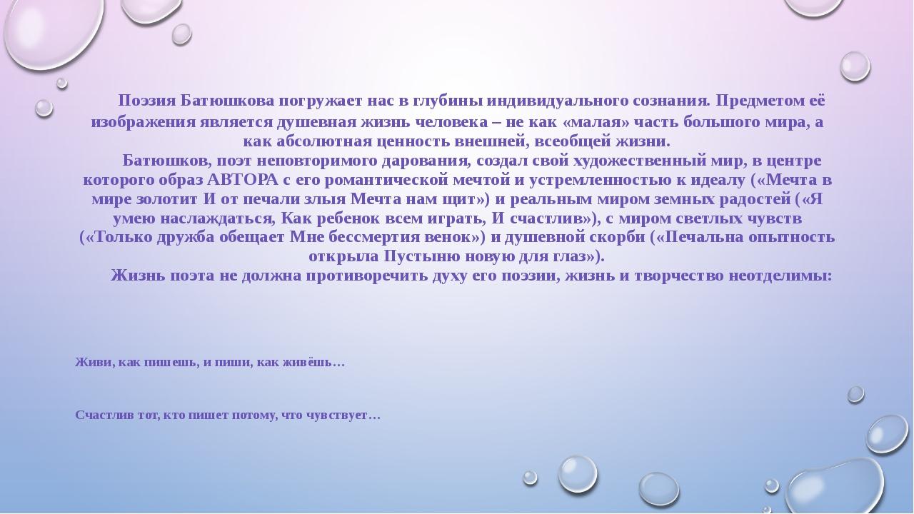 Поэзия Батюшкова погружает нас в глубины индивидуального сознания. Предметом...