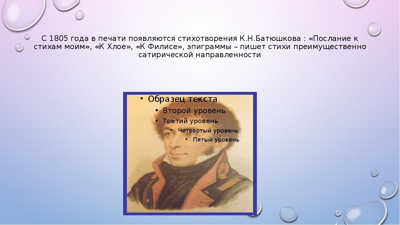С 1805 года в печати появляются стихотворения К.Н.Батюшкова : «Послание к сти...