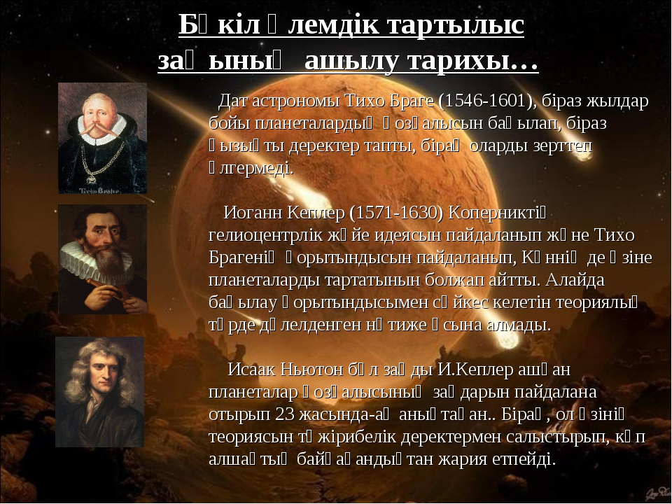 Дат астрономы Тихо Браге (1546-1601), біраз жылдар бойы планеталардың қозғал...