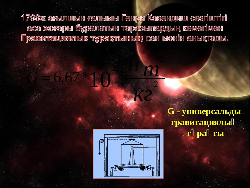 G - универсальды гравитациялық тұрақты