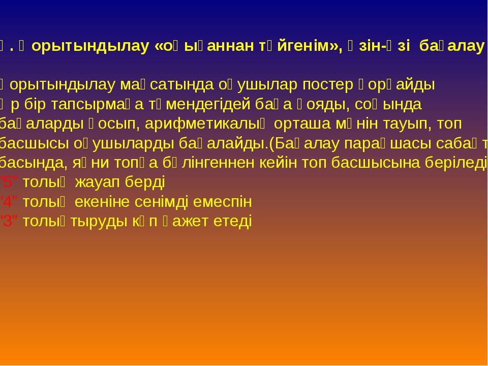 Ү. Қорытындылау «оқығаннан түйгенім», өзін-өзі бағалау Қорытындылау мақсатынд...