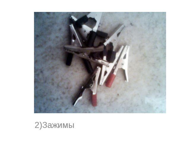 2)Зажимы
