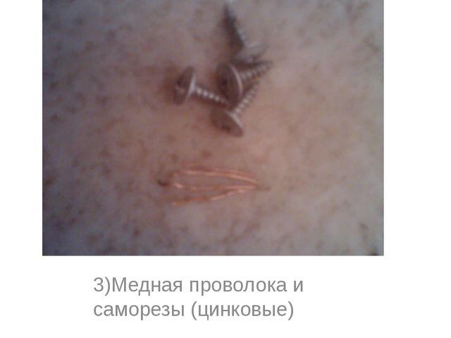 3)Медная проволока и саморезы (цинковые)