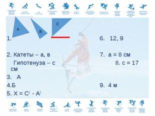1.6. 12, 9 2. Катеты – а, в7. а = 8 см Гипотенуза – с8. с = 17