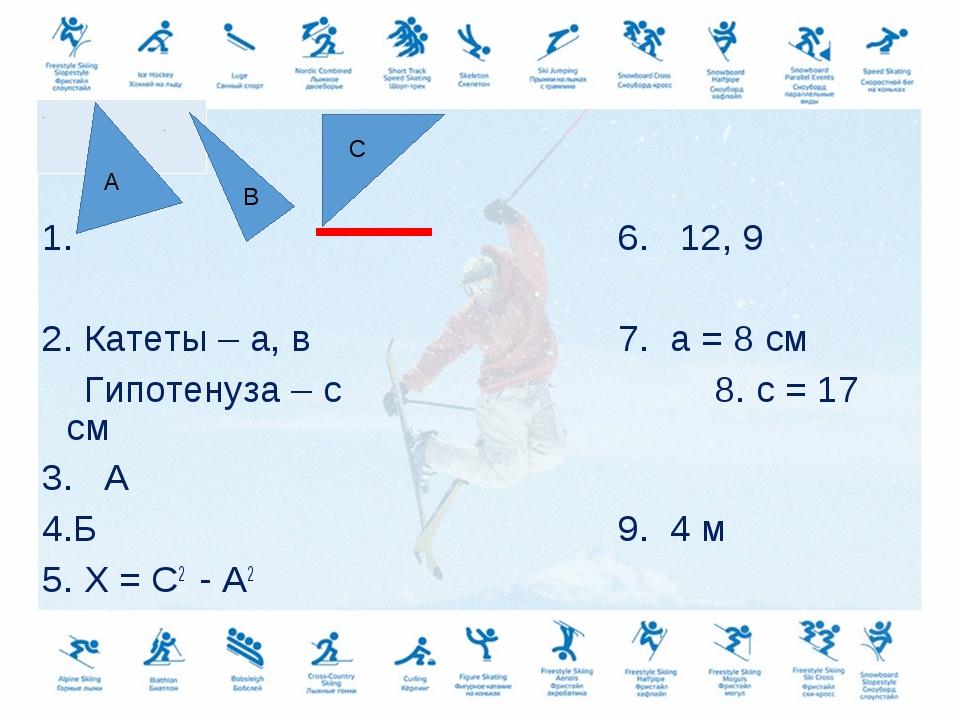 1.6. 12, 9 2. Катеты – а, в7. а = 8 см Гипотенуза – с8. с = 17...