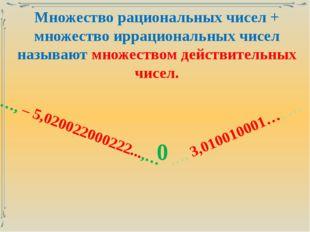 Множество рациональных чисел + множество иррациональных чисел называют множес