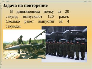 Задача на повторение В дивизионном полку за 20 секунд выпускают 120 ракет. Ск