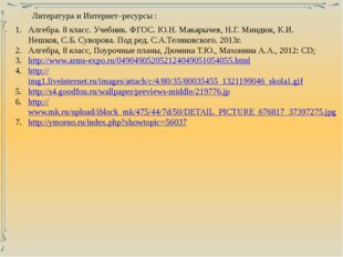 Алгебpа. 8 класс. Учебник. ФГОС. Ю.Н. Макарычев, Н.Г. Миндюк, К.И. Нешков, С.