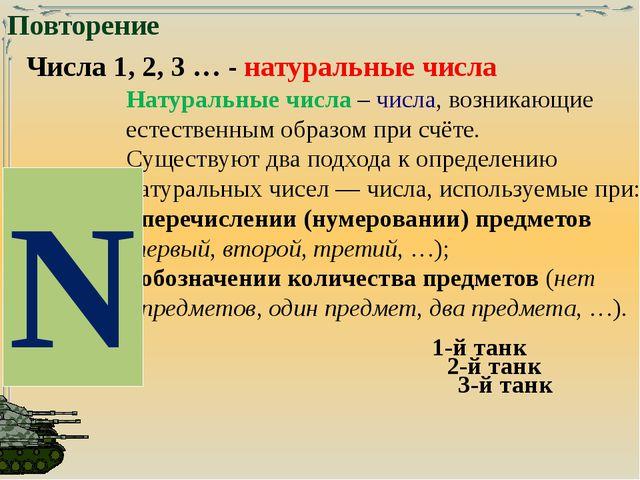 Повторение Числа 1, 2, 3 … - натуральные числа Натуральные числа– числа, воз...