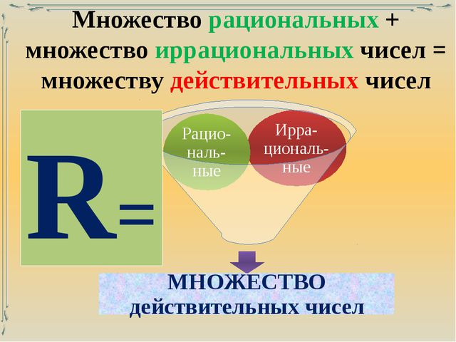 Множество рациональных + множество иррациональных чисел = множеству действите...