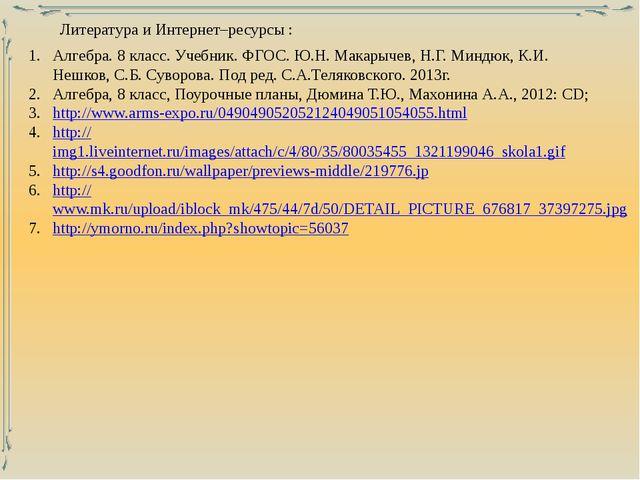 Алгебpа. 8 класс. Учебник. ФГОС. Ю.Н. Макарычев, Н.Г. Миндюк, К.И. Нешков, С....