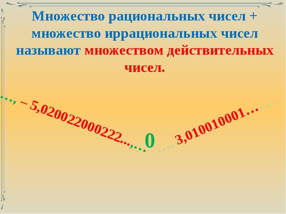 Множество рациональных чисел + множество иррациональных чисел называют множес...