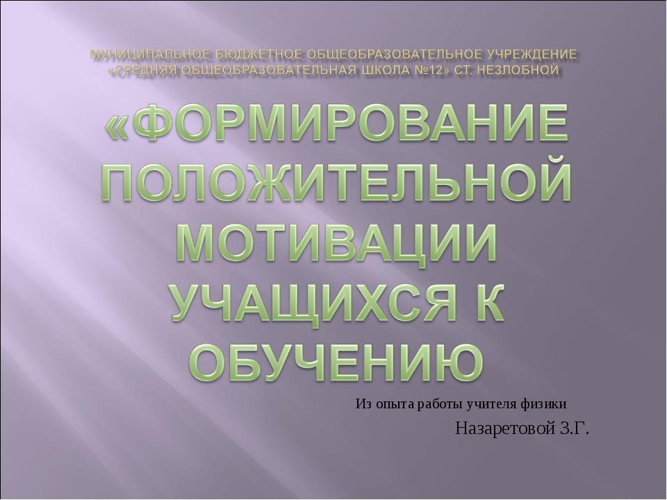 Из опыта работы учителя физики Назаретовой З.Г.