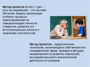 Метод проектов– педагогическая технология, включающая в себя множество специ