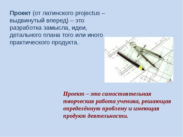 Проект(от латинского projectus – выдвинутый вперед) – это разработка замысла...
