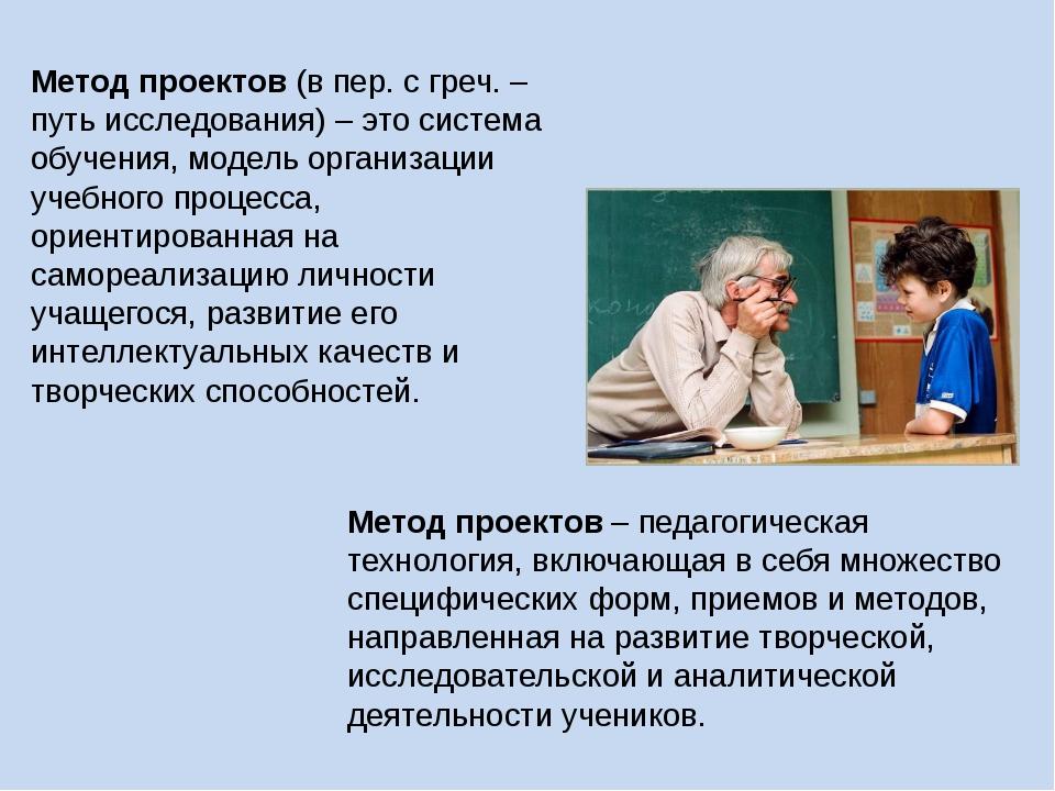Метод проектов– педагогическая технология, включающая в себя множество специ...