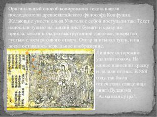 Оригинальный способ копирования текста нашли последователи древнекитайского ф