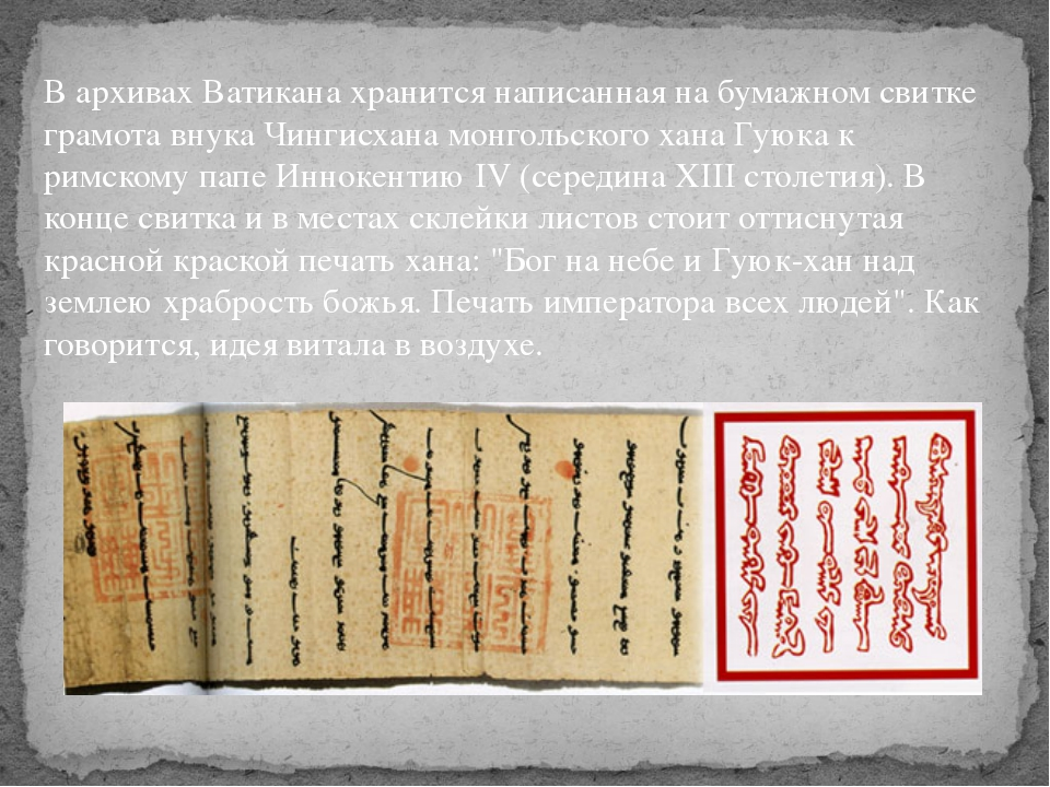 В архивах Ватикана хранится написанная на бумажном свитке грамота внука Чинги...