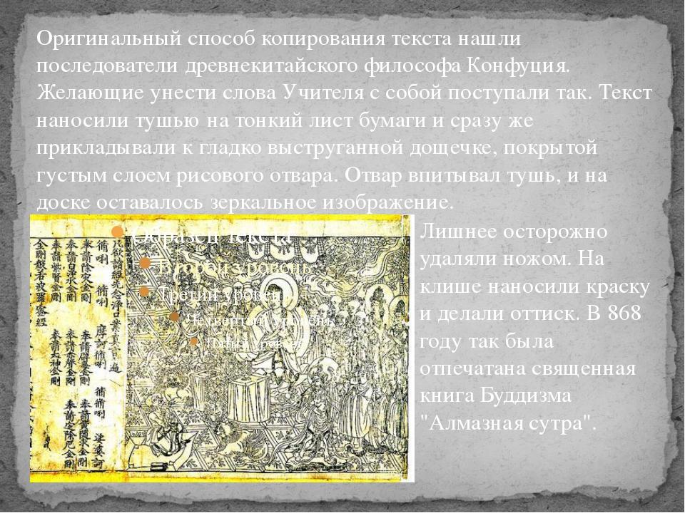 Оригинальный способ копирования текста нашли последователи древнекитайского ф...