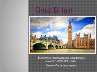 Great Britain Выполнила преподаватель иностранных языков ГБПОУ НО «НМК» Карев