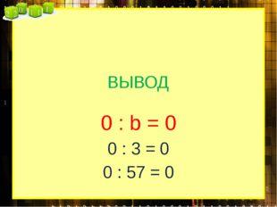 ВЫВОД 0 : b = 0 0 : 3 = 0 0 : 57 = 0