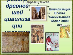 Африка – родина древнейшей цивилизации человечества Цивилизация Египта насчи