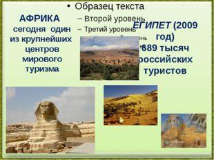 ЕГИПЕТ (2009 год) 689 тысяч российских туристов АФРИКА сегодня один из крупн