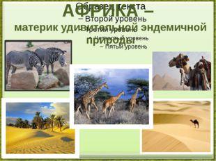 АФРИКА – материк удивительной эндемичной природы