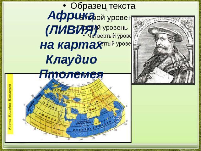 Африка (ЛИВИЯ) на картах Клаудио Птолемея