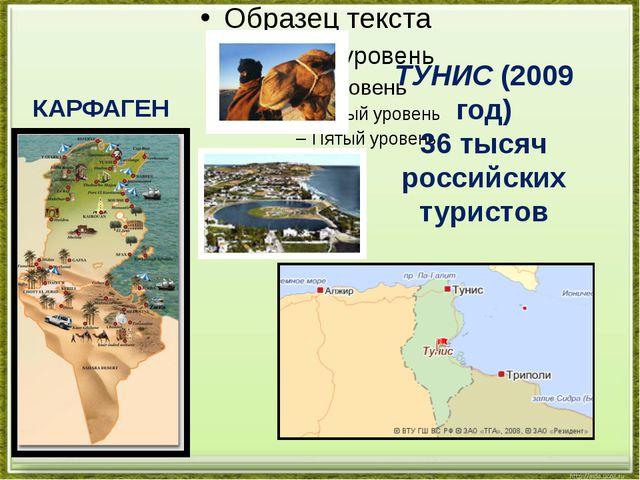 ТУНИС (2009 год) 36 тысяч российских туристов КАРФАГЕН
