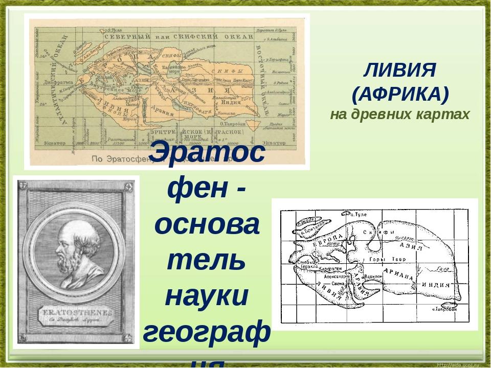 ЛИВИЯ (АФРИКА) на древних картах Эратосфен - основатель науки география