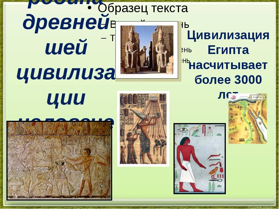 Африка – родина древнейшей цивилизации человечества Цивилизация Египта насчи...