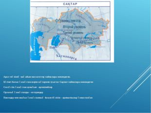 Арал теңізінің маңайын массагеттер тайпалары мекендеген. Бүгінгі Батыс Қазақс