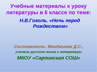 Учебные материалы к уроку литературы в 6 классе по теме: Н.В.Гоголь. «Ночь пе