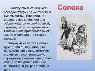 Солоху считают ведьмой соседки-старухи за «хитрости и сметливость», говорили