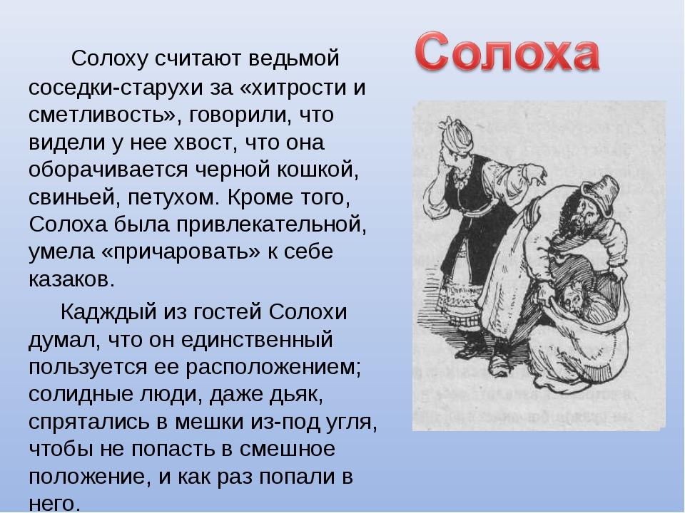 Солоху считают ведьмой соседки-старухи за «хитрости и сметливость», говорили...