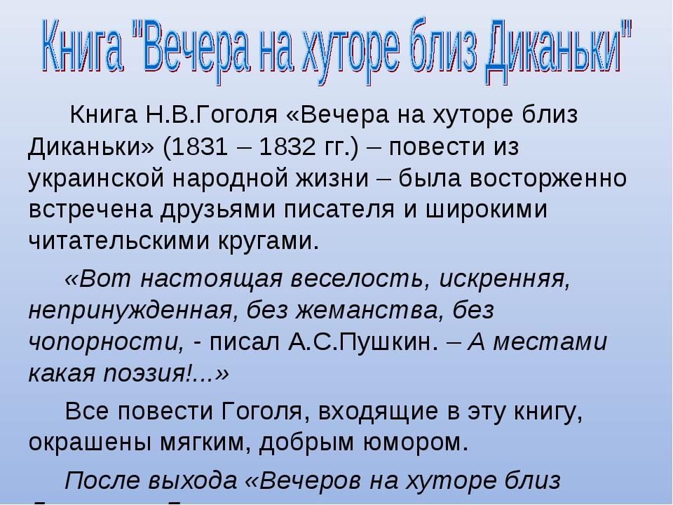 Книга Н.В.Гоголя «Вечера на хуторе близ Диканьки» (1831 – 1832 гг.) – повест...